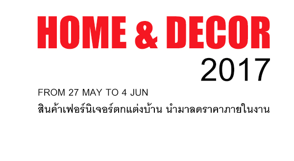 งาน HOME & DECOR 2017